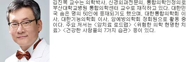 김진목 프로필