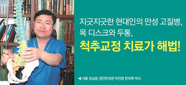 영진한의원