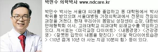 박민수 프로필