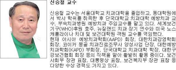 신승철 프로필